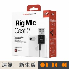 IK Multimedia - iRig Mic Cast 2 | 遠端新生活