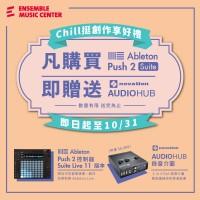 Ableton Push 2 控制器 ( 含 Live 11 Suite 版本 ) 購買即贈送 Novation AudioHub 2x4 錄音介面(至 10/31 止)