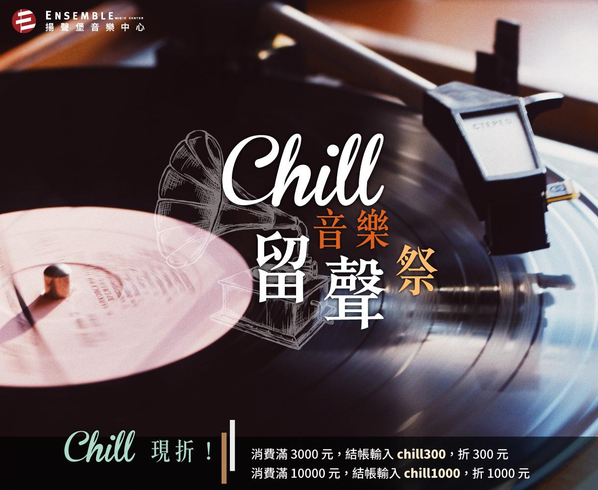 Chill2020