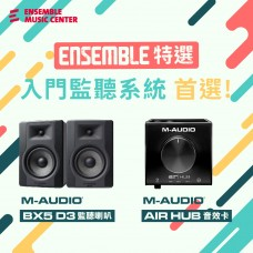 M-audio 入門監聽系統組合 ( BX5 D3 + Air|Hub )