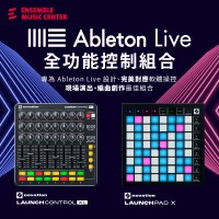 Ableton Live 全功能控制組合(Launch Control XL + Launchpad X)