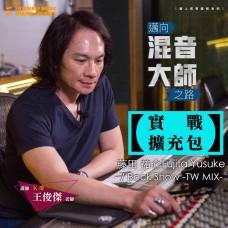 邁向混音大師之路:實戰擴充包 - 藤田祐介 Fujita Yusuke Rock Show -TW MIX-