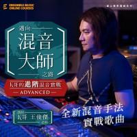 邁向混音大師之路 : K哥的進階混音實戰 - K哥全新混音手法實戰歌曲