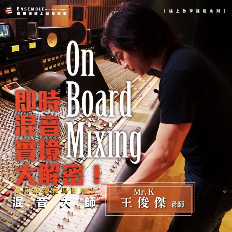 On Board Mixing  即時混音實境大解密