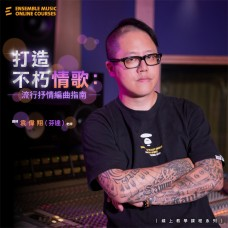 打造不朽情歌 : 流行抒情編曲指南 - 袁偉翔 芬達老師