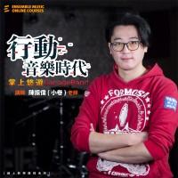行動音樂時代 - 掌上悠遊GarageBand - 陳振偉 老師