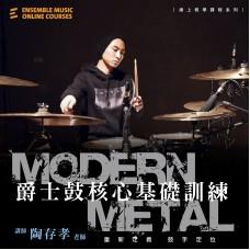 Modern Metal 爵士鼓核心基礎訓練 - 陶存孝 老師