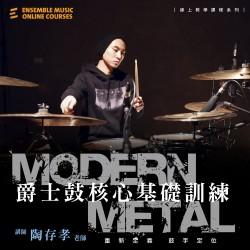[課程討論區] Mordern Metal 爵士鼓金屬核心訓練