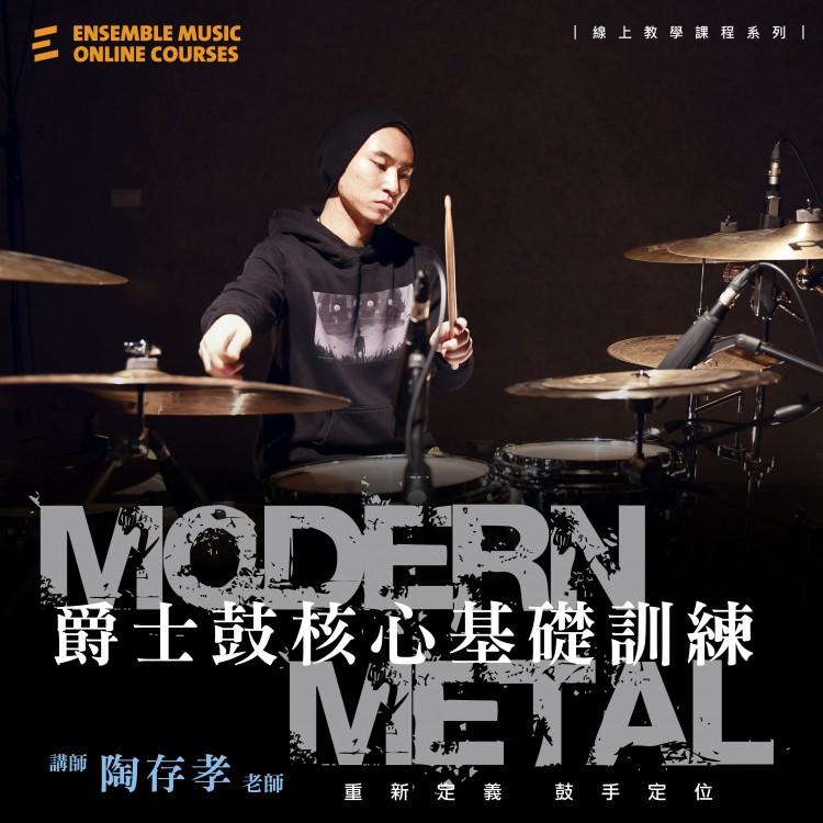 Modern Metal 爵士鼓核心基礎訓練