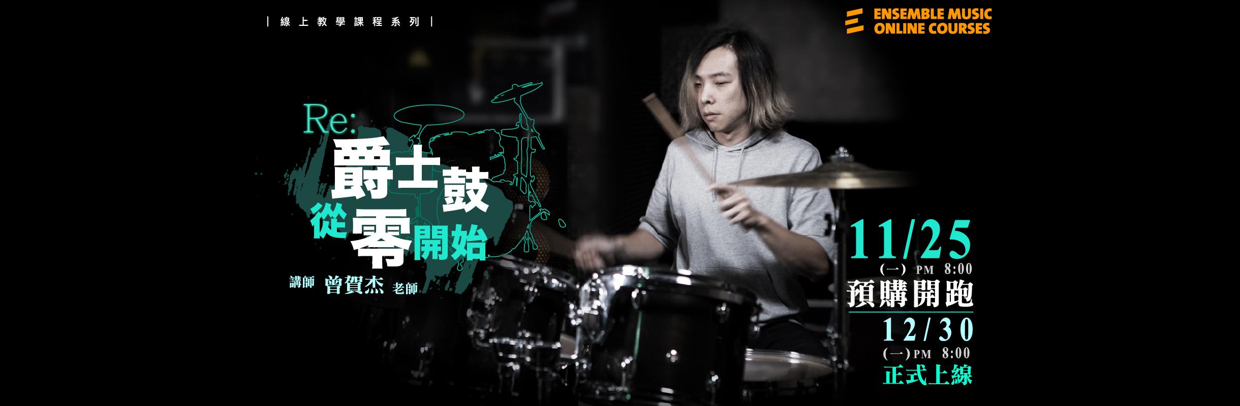 賀J - RE:爵士鼓從零開始