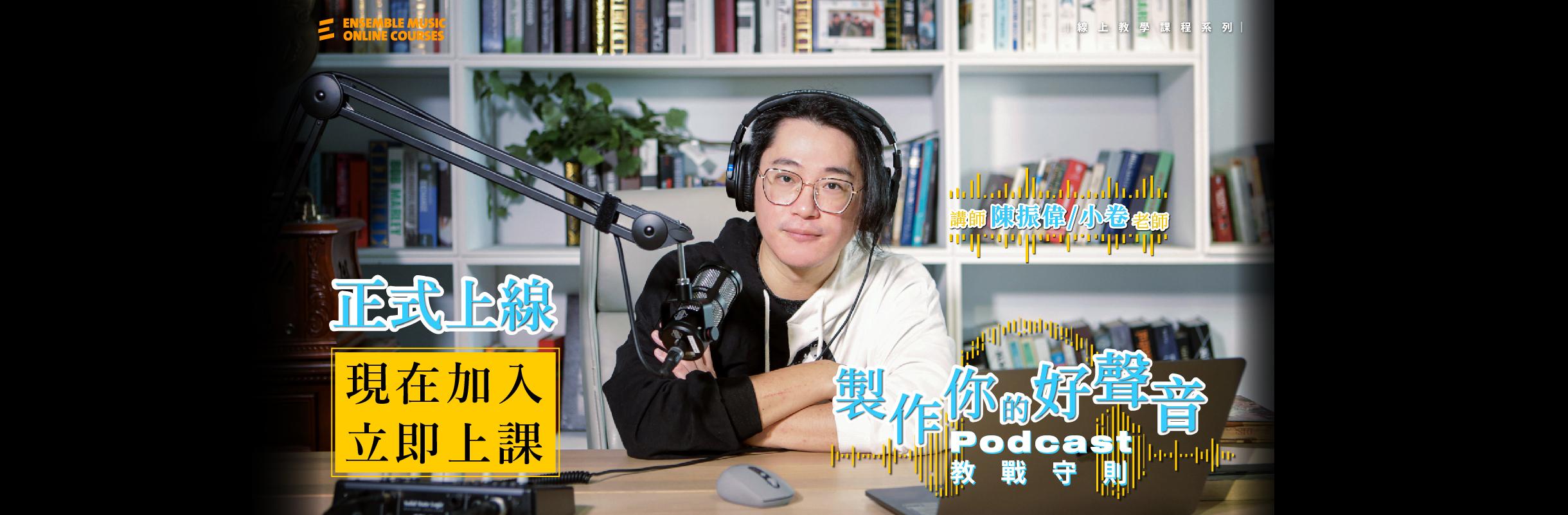小卷老師Podcast