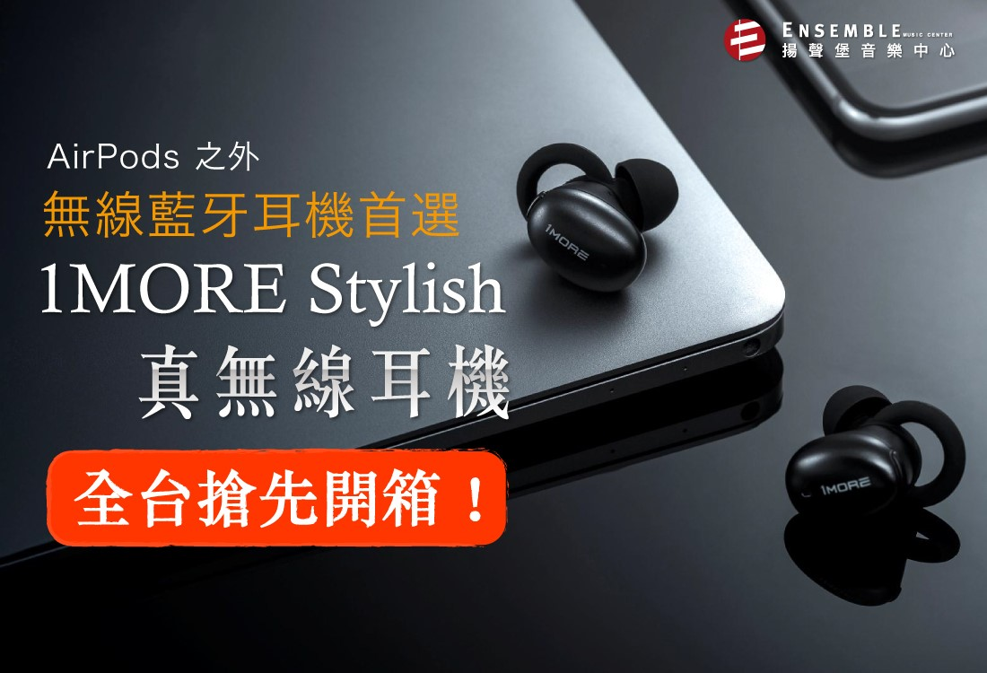 《開箱文系列》Apple AirPods 之外的最佳首選:1MORE STYLISH 真無線藍芽耳機-I