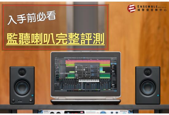 [2021最新] 熱門型號一次收錄!監聽喇叭綜合評比