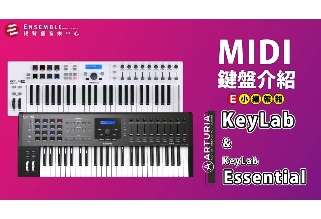 Arturia Keylab MK2 以及 Keylab Essential 完整評比