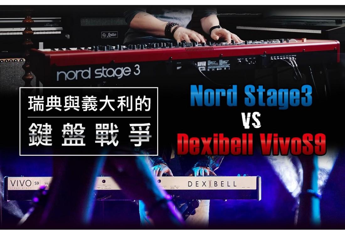 瑞典與義大利的鍵盤戰爭:NORD Stage3 VS Dexibell VivoS9 綜合比較