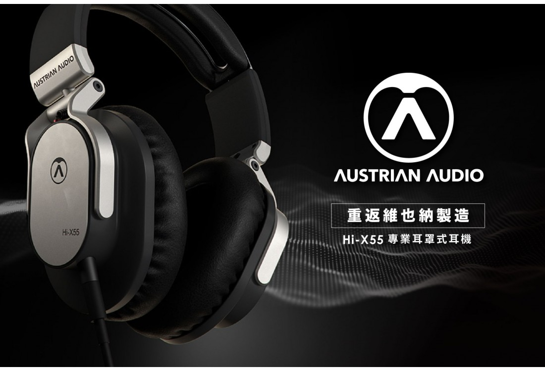 Austrian Audio Hi-X55 耳機評測