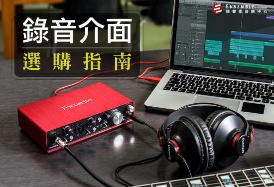 [器材小知識] 錄音介面選購指南