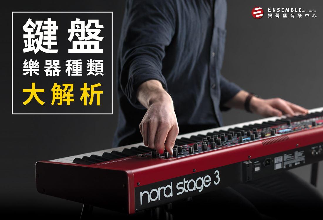 《器材小知識》Keyboard 鍵盤入門採購指南