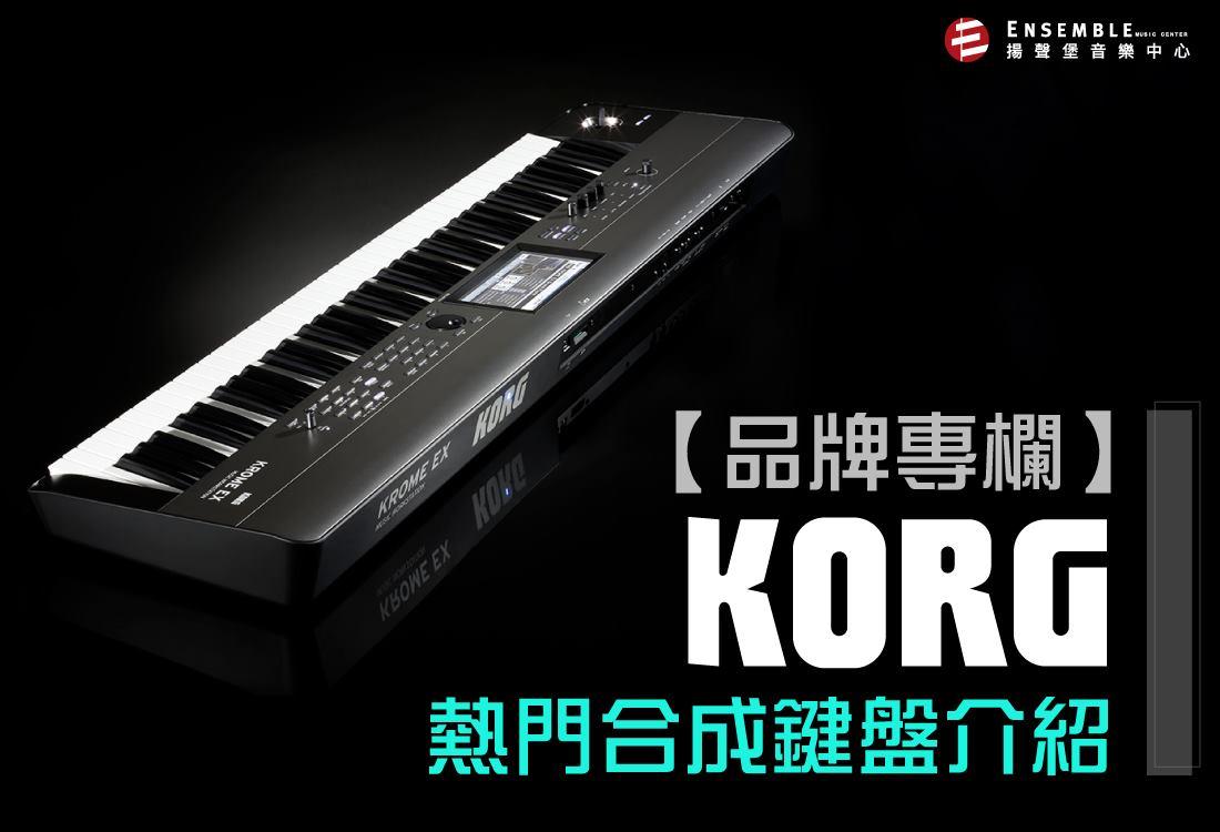 《品牌專欄》KORG 系列合成鍵盤介紹 (109/7/7 更)
