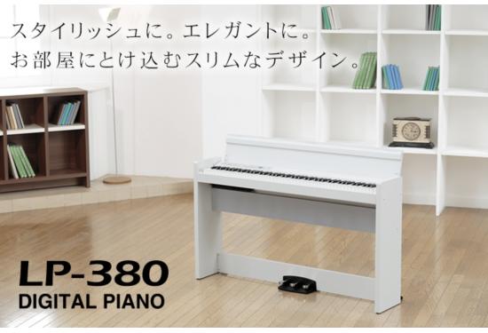 除了 YAMAHA 和 KAWAI 外,你有更不一樣的選擇 – 日本 KORG  LP-380 數位電鋼琴