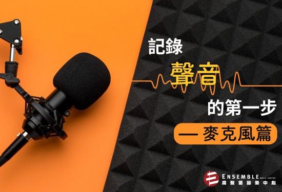 [2021最新] 聲音記錄的第一步:麥克風篇
