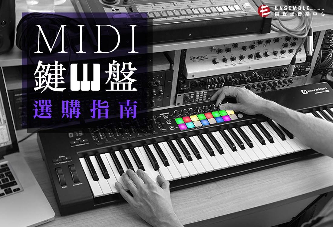 《器材小知識》 MIDI 鍵盤選購指南(109/1/23 更)