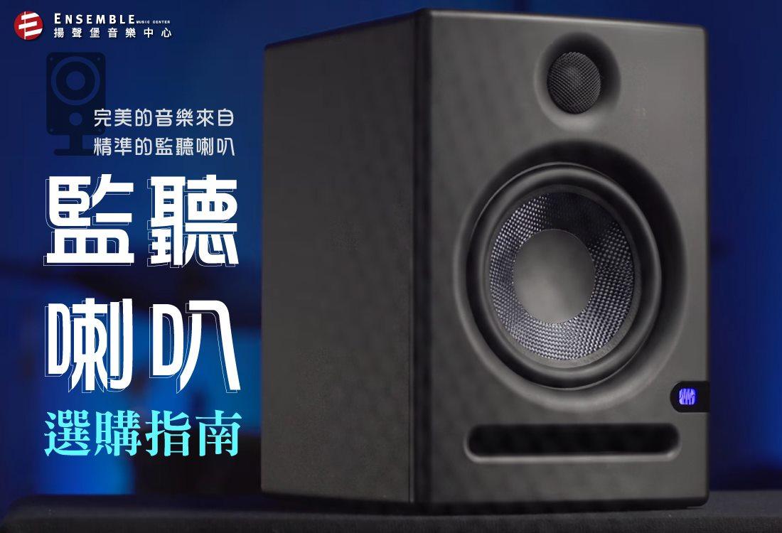 《器材小知識》監聽喇叭選購指南(109/4/19更)