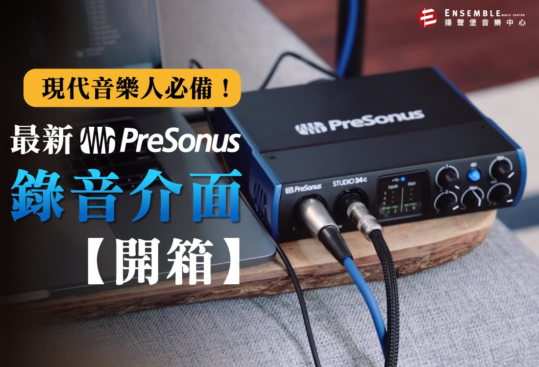 《開箱文系列》2019 Presonus 最新 USB-c 錄音介面