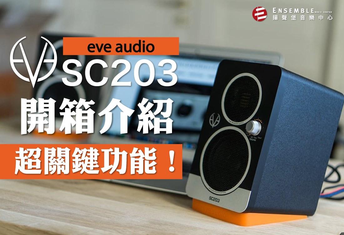 《開箱文系列》就是這個關鍵功能!小尺寸的 SC203 監聽喇叭有專業等級的聲音!