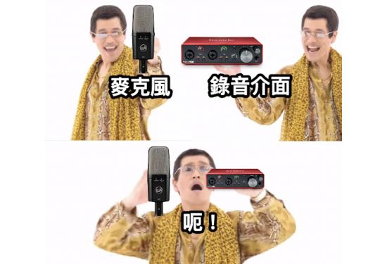 直播當道,USB 麥克風優勢評比