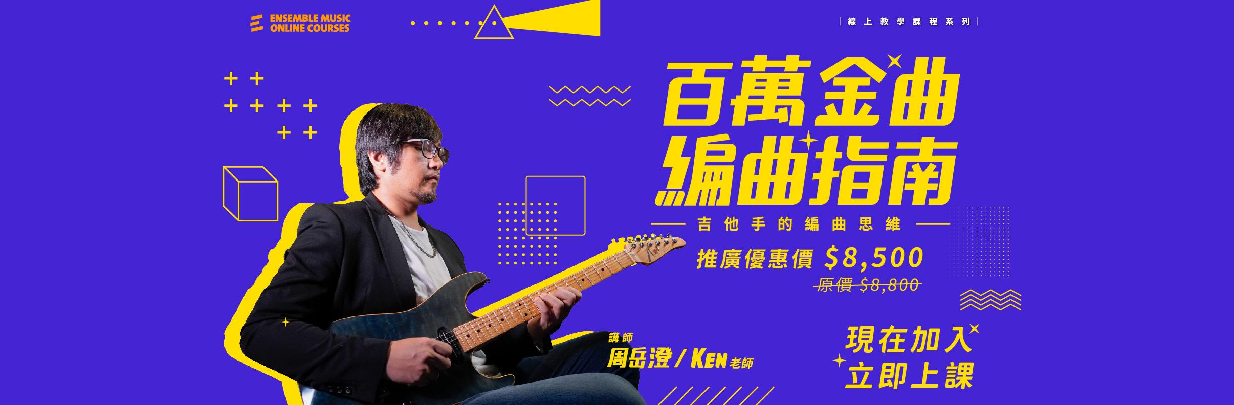 肯周 吉他編曲