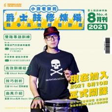 小頭老師的爵士鼓修煉場:鼓手高效練習計畫 - 胡士國/小頭 老師 (2021年8月刊)