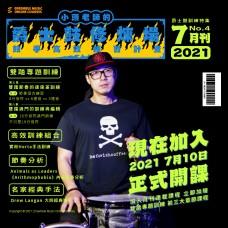 小頭老師的爵士鼓修煉場:鼓手高效練習計畫 - 胡士國/小頭 老師 (2021年7月刊)