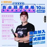 小頭老師的爵士鼓修煉場:鼓手高效練習計畫 - 胡士國/小頭 老師 (2021年10月刊)