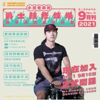 小頭老師的爵士鼓修煉場:鼓手高效練習計畫 - 胡士國/小頭 老師 (2021年9月刊)
