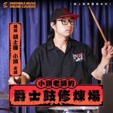 課程入門體驗 - 小頭老師的爵士鼓修煉場 - 胡士國/小頭 老師