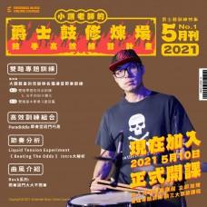 小頭老師的爵士鼓修煉場:鼓手高效練習計畫 - 胡士國/小頭 老師 (2021年5月刊)