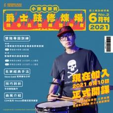 小頭老師的爵士鼓修煉場:鼓手高效練習計畫 - 胡士國/小頭 老師 (2021年6月刊)