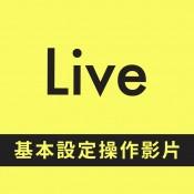 Ableton Live 基本設定操作教學