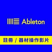 Ableton 註冊/器材操作影片