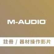 M-Audio 註冊/器材操作影片