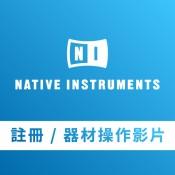 Native Instruments 註冊/器材操作影片