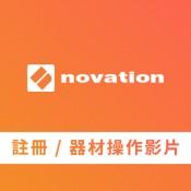 Novation 註冊/器材操作影片