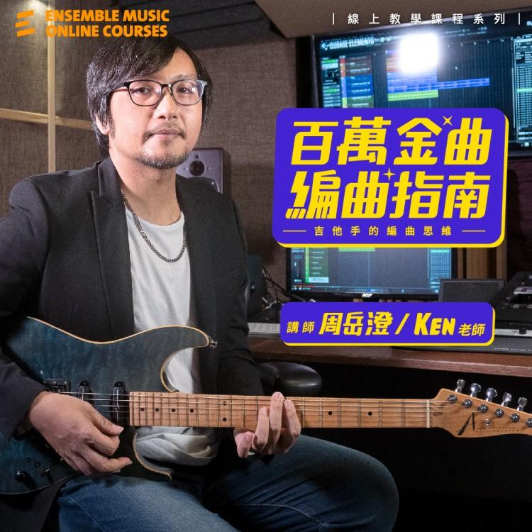 百萬金曲編曲指南 : 吉他手的編曲思維 - 周岳澄 Ken 老師