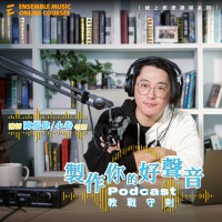 製作你的好聲音:Podcast 教戰守則 - 陳振偉/小卷 老師
