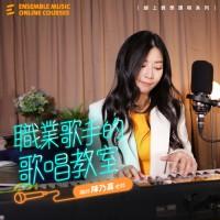 課程入門體驗 - 職業歌手的歌唱教室 - 陳乃嘉 老師