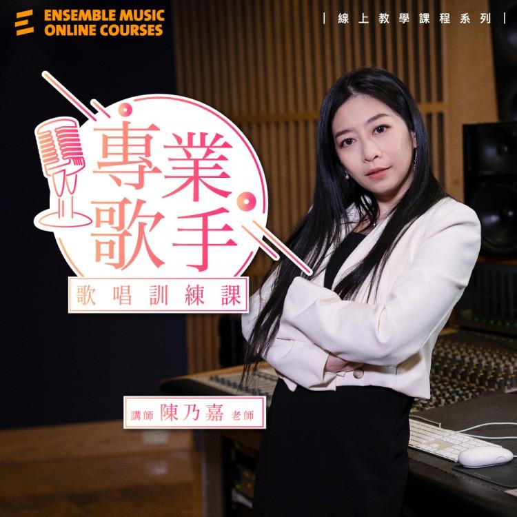 專業歌手的歌唱訓練課 - 陳乃嘉 老師