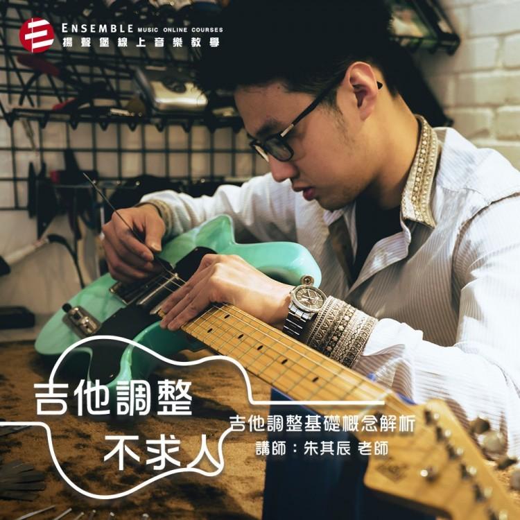 吉他調整不求人 - 吉他調整基礎概念解析