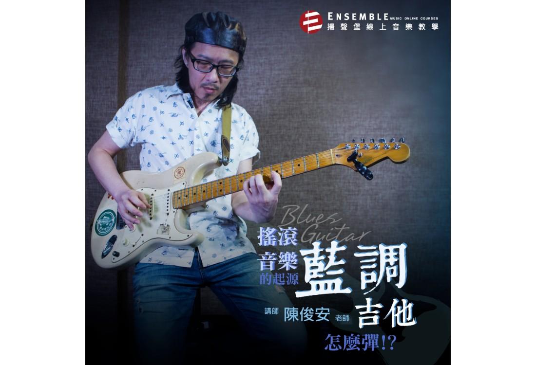 《課程討論區》搖滾音樂的起源:藍調吉他怎麼彈?!