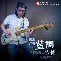 [課程討論區] 搖滾音樂的起源:藍調吉他怎麼彈?!